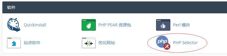 PHP版本切换功能