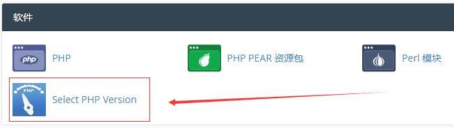 切换PHP版本