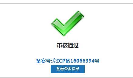 网站备案号:京ICP备16066394号