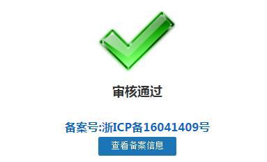 网站备案号:浙ICP备16041409号