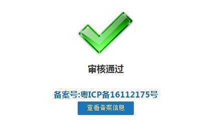 网站备案号:粤ICP备16112175号