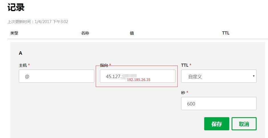 GoDaddy最新域名解析教程(2020年中文版)