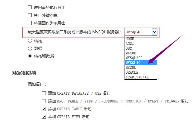 导入MYSQL数据库时出现:#1273 - Unknown collation