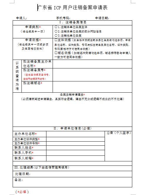 广东网站备案注销申请表