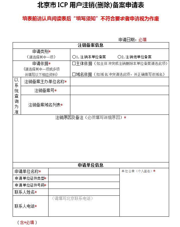 北京网站备案注销申请表