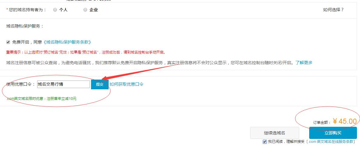 万网.com域名注册10元优惠券