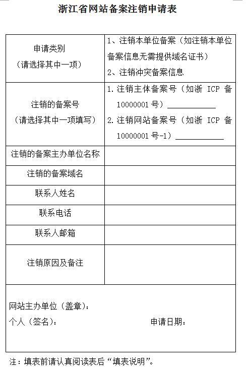 浙江网站备案注销申请表