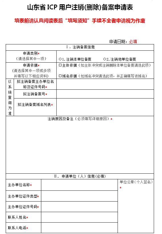 山东网站备案注销申请表