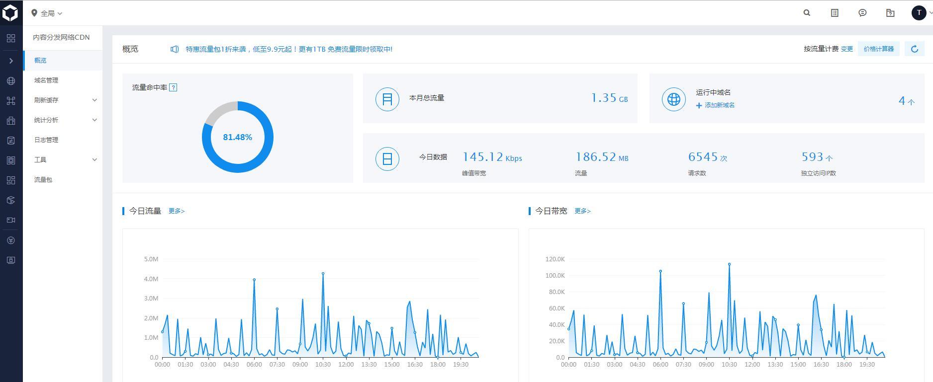百度云内容分发网络CDN
