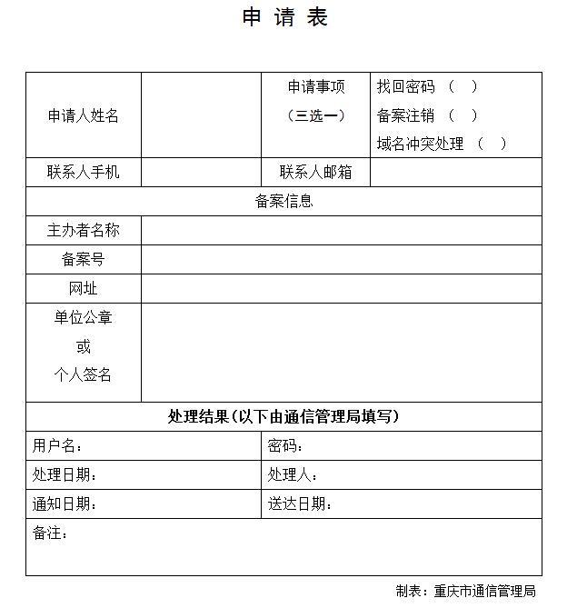 重庆网站备案注销申请表