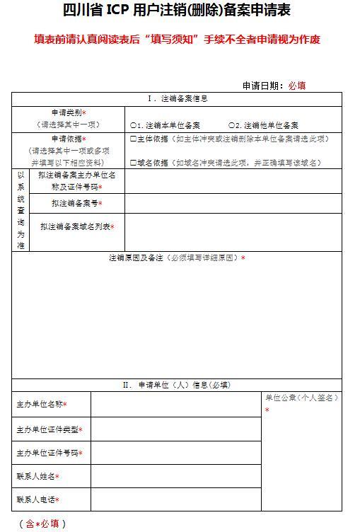 四川网站备案注销