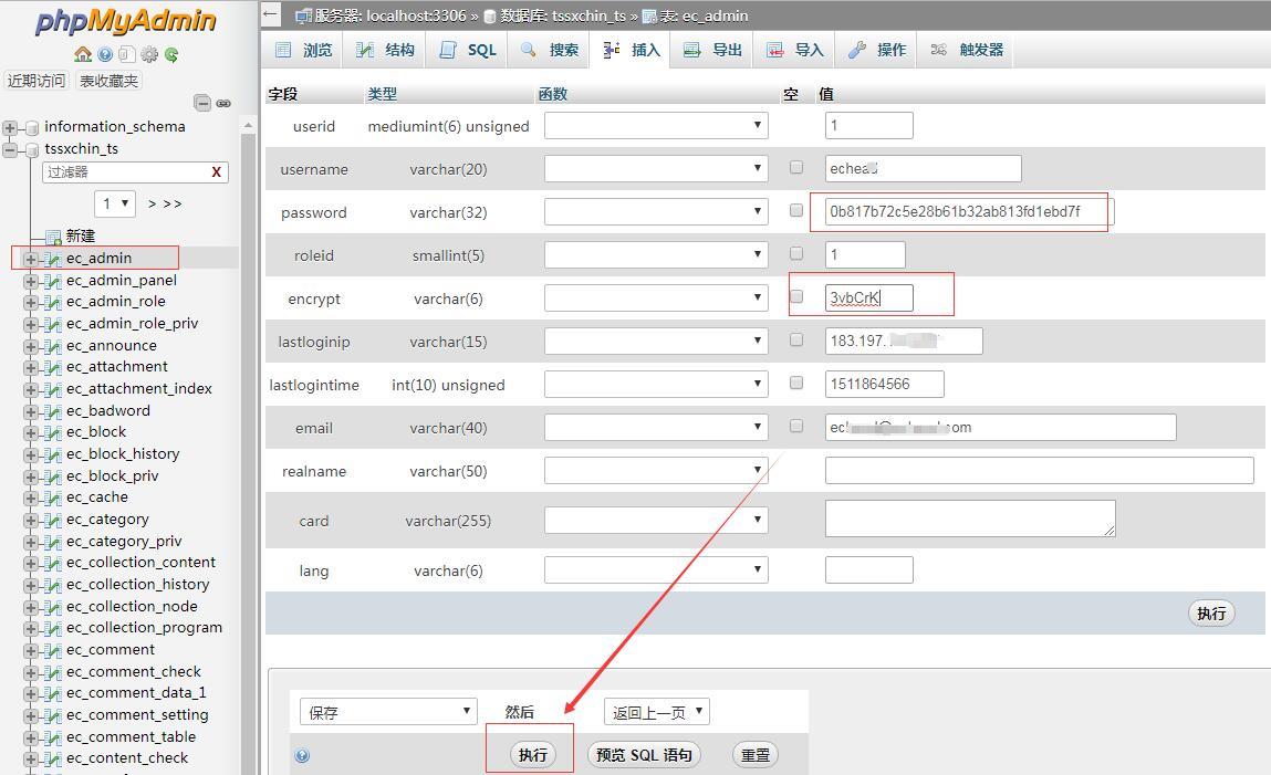 phpcms修改管理密码