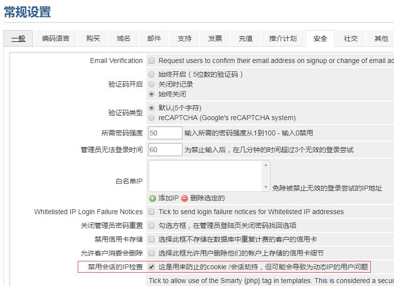 禁用会话的IP检查