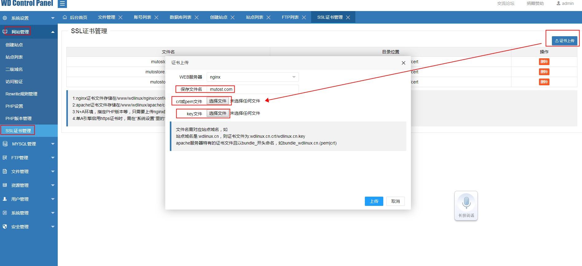 wdcp服务器管理面板安装SSL证书