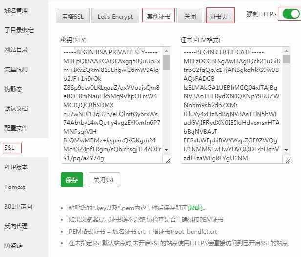 宝塔面板安装SSL证书