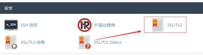 cpanel主机SSL功能