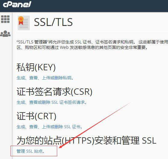 为您的站点(HTTPS)安装和管理 SSL