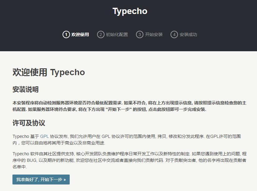 Typecho安装