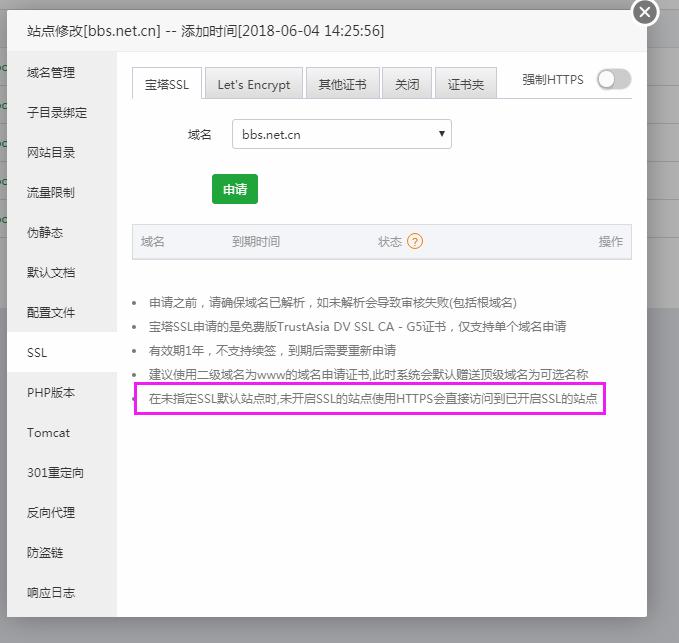 在未指定SSL默认站点时,未开启SSL的站点使用HTTPS会直接访问到已开启SSL的站点