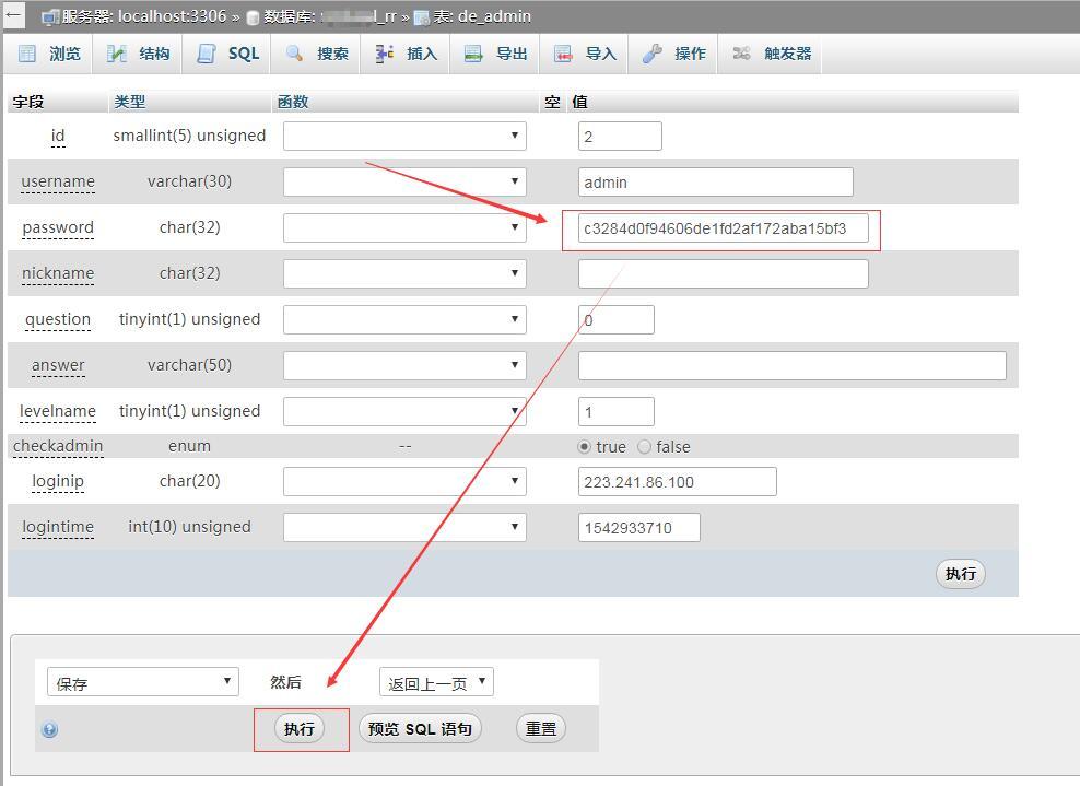 能过数据库表修改phpmywind后台管理密码